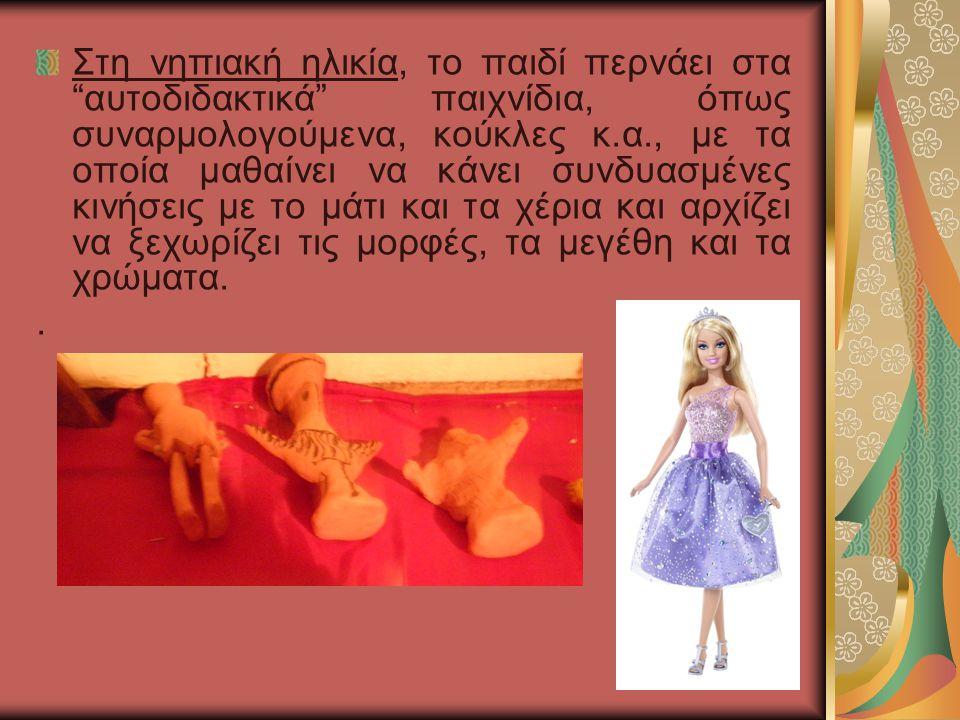 """Στη νηπιακή ηλικία, το παιδί περνάει στα """"αυτοδιδακτικά"""" παιχνίδια, όπως συναρμολογούμενα, κούκλες κ.α., με τα οποία μαθαίνει να κάνει συνδυασμένες κι"""
