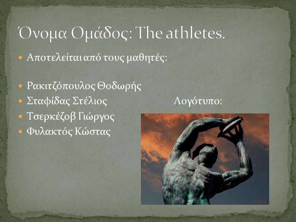  Αποτελείται από τους μαθητές:  Ρακιτζόπουλος Θοδωρής  Σταφίδας Στέλιος Λογότυπο:  Τσερκέζοβ Γιώργος  Φυλακτός Κώστας