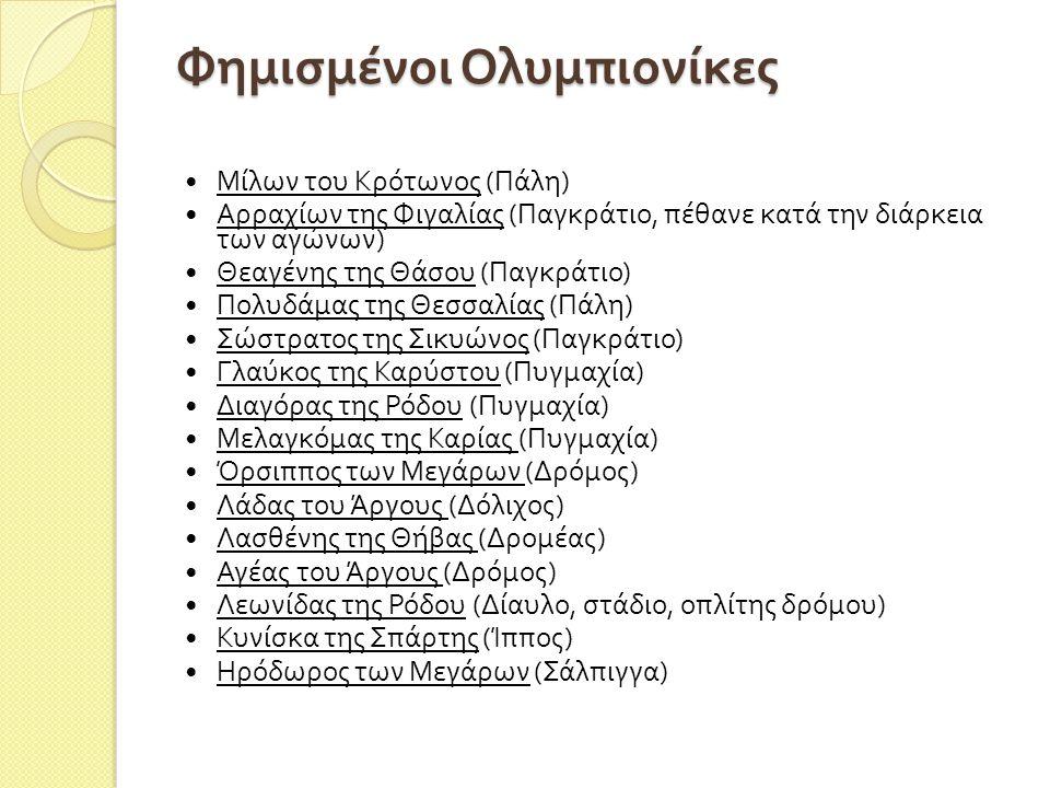 Φημισμένοι Ολυμπιονίκες  Μίλων του Κρότωνος ( Πάλη ) Μίλων του Κρότωνος  Αρραχίων της Φιγαλίας ( Παγκράτιο, πέθανε κατά την διάρκεια των αγώνων ) Αρ