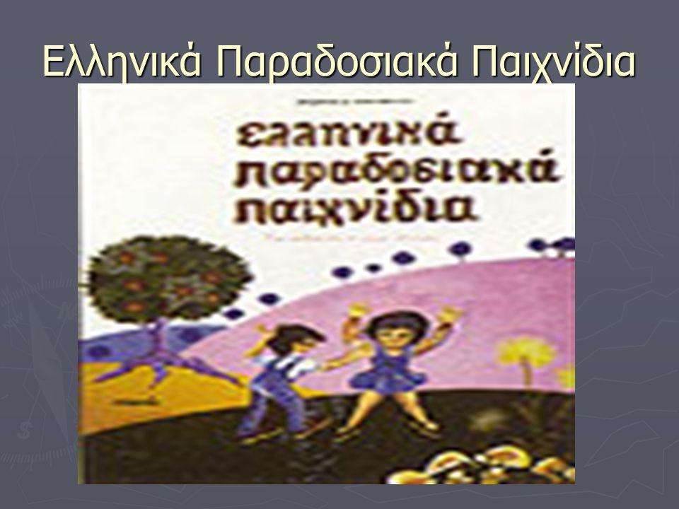 Ελληνικά Παραδοσιακά Παιχνίδια