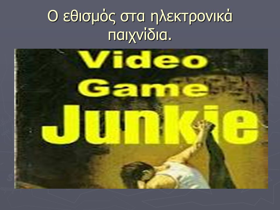 O εθισμός στα ηλεκτρονικά παιχνίδια.