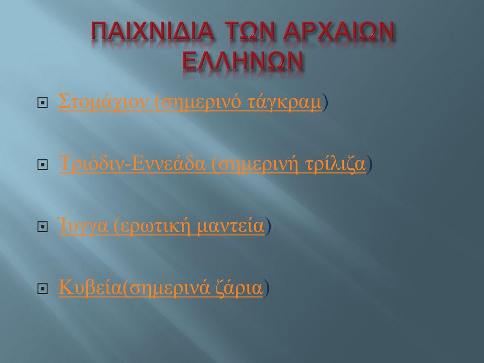  Στομάχιον ( σημερινό τάγκραμ ) Στομάχιον ( σημερινό τάγκραμ  Τριόδιν - Εννεάδα ( σημερινή τρίλιζα ) Τριόδιν - Εννεάδα ( σημερινή τρίλιζα  Ίυγγα (