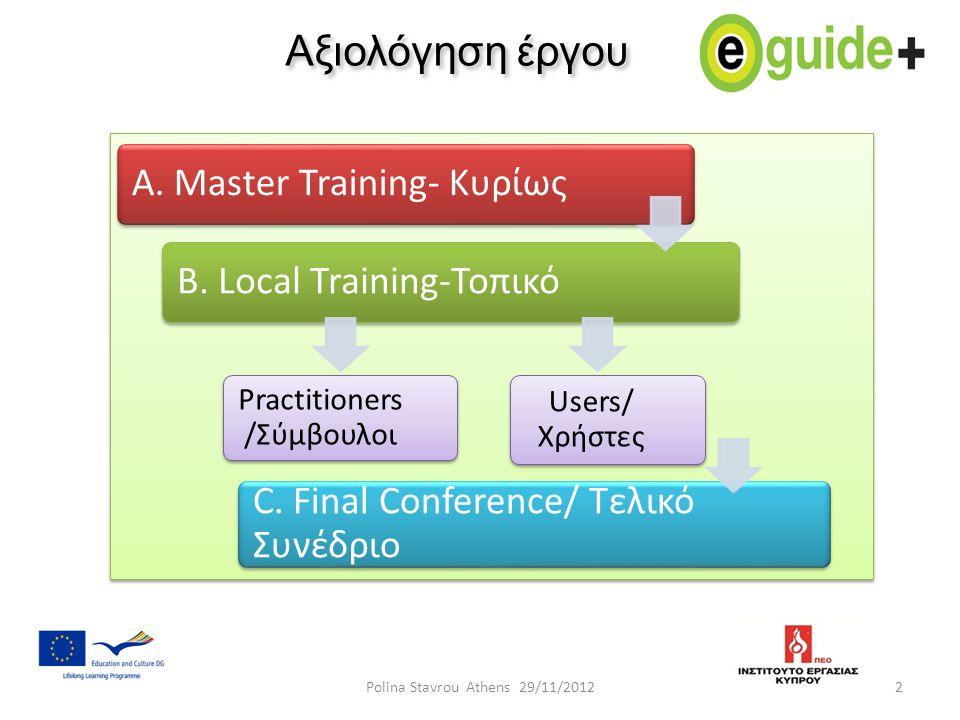 Αξιολόγηση έργου Α. Master Training- ΚυρίωςΒ. Local Training-Τοπικό Users/ Χρήστες C. Final Conference/ Τελικό Συνέδριο Practitioners /Σύμβουλοι 2Poli