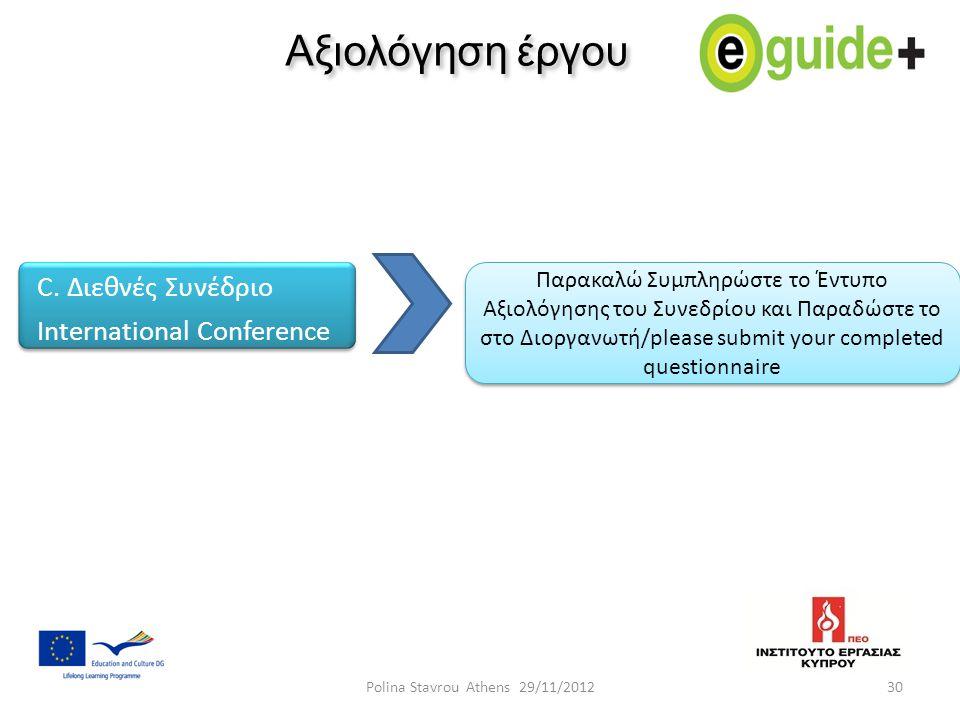 Αξιολόγηση έργου 30 C. Διεθνές Συνέδριο International Conference Παρακαλώ Συμπληρώστε το Έντυπο Αξιολόγησης του Συνεδρίου και Παραδώστε το στο Διοργαν