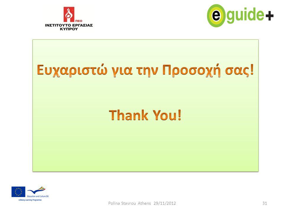 31Polina Stavrou Athens 29/11/2012