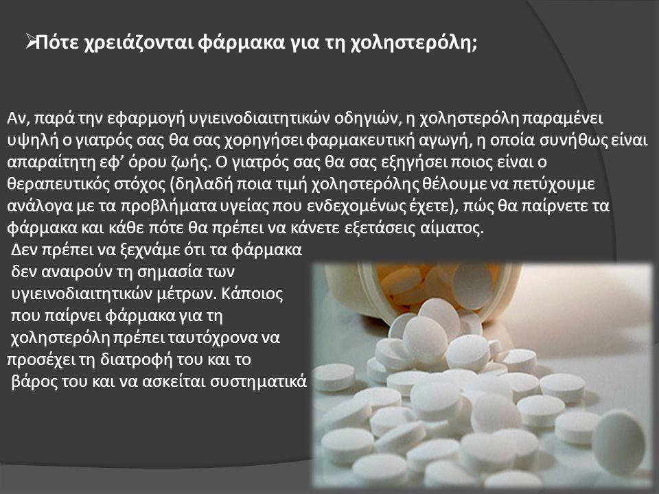  Πότε χρειάζονται φάρμακα για τη χοληστερόλη; Αν, παρά την εφαρμογή υγιεινοδιαιτητικών οδηγιών, η χοληστερόλη παραμένει υψηλή ο γιατρός σας θα σας χο