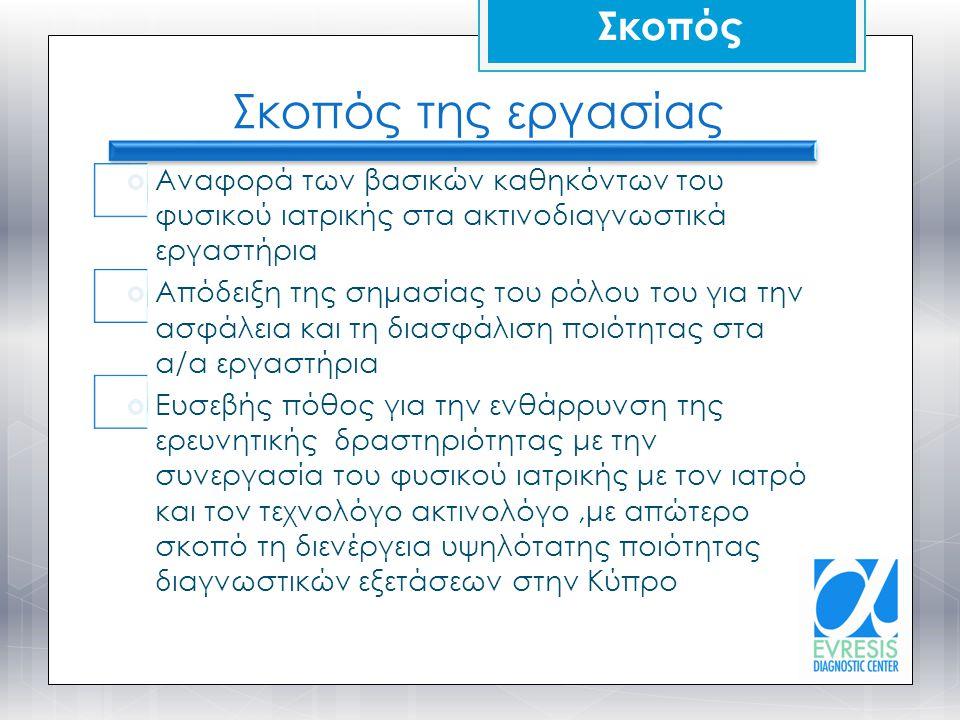 ΚΑΤΑΚΛΕΙΔΑ Η Κύπρος δεν έχει να ζηλέψει τίποτα στον τομέα της ακτινοδιαγνωστικής από τις υπόλοιπες ευρωπαϊκές χώρες.