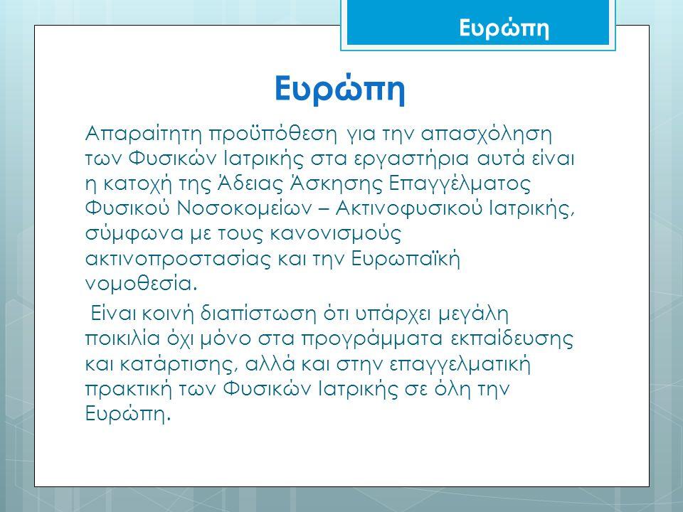 Ο Ρόλος του κλινικού ακτινοφυσικού Ο ρόλος του κλινικού Φυσικού Ιατρικής – ακτινοφυσικού, όπως ορίζεται από την EFOMP και έχει υιοθετηθεί και από την Ελλάδα και την Κύπρο, περιγράφεται στον κανονισμό ακτινοπροστασίας είναι ο ακόλουθος: Ρόλος