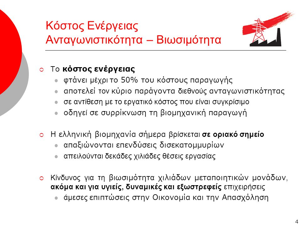 15 Ελλάδα και ευρωπαϊκή ενεργειακή πολιτική  Σε αντίθεση με την ευρωπαϊκή τάση, η Ελλάδα παραμένει απροετοίμαστη θεσμικά.