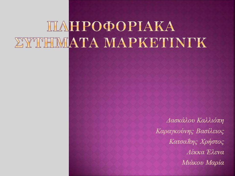 Δασκάλου Καλλιόπη Καραγκούνης Βασίλειος Κατσα ΐ της Χρήστος Λέκκα Έλενα Μιάκου Μαρία
