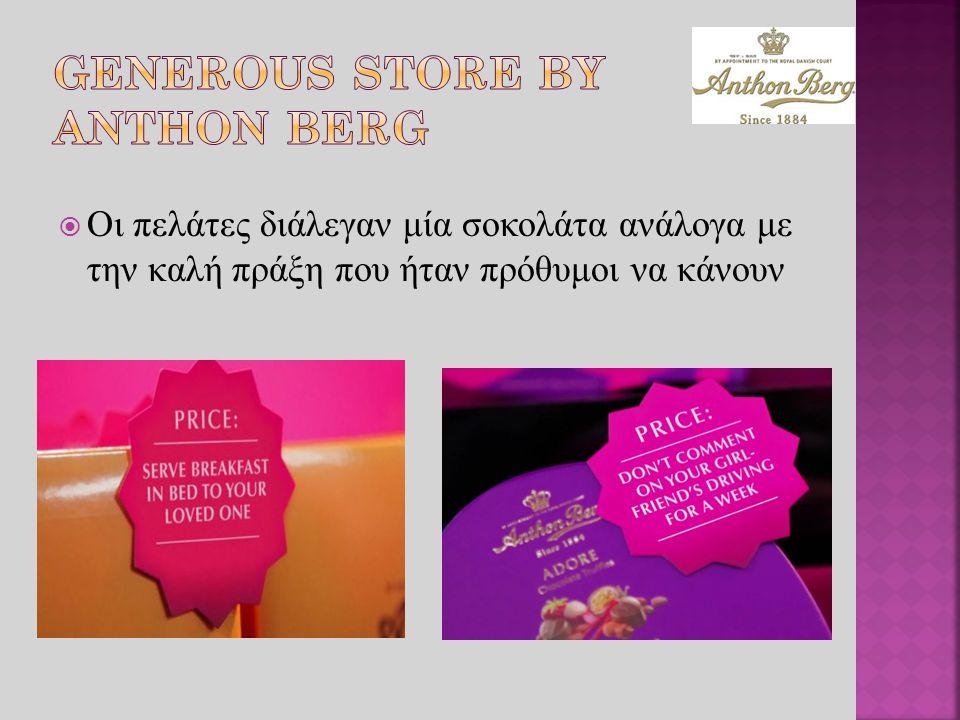  Οι πελάτες διάλεγαν μία σοκολάτα ανάλογα με την καλή πράξη που ήταν πρόθυμοι να κάνουν