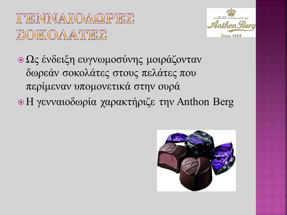  Ως ένδειξη ευγνωμοσύνης μοιράζονταν δωρεάν σοκολάτες στους πελάτες που περίμεναν υπομονετικά στην ουρά  Η γενναιοδωρία χαρακτήριζε την Anthon Berg