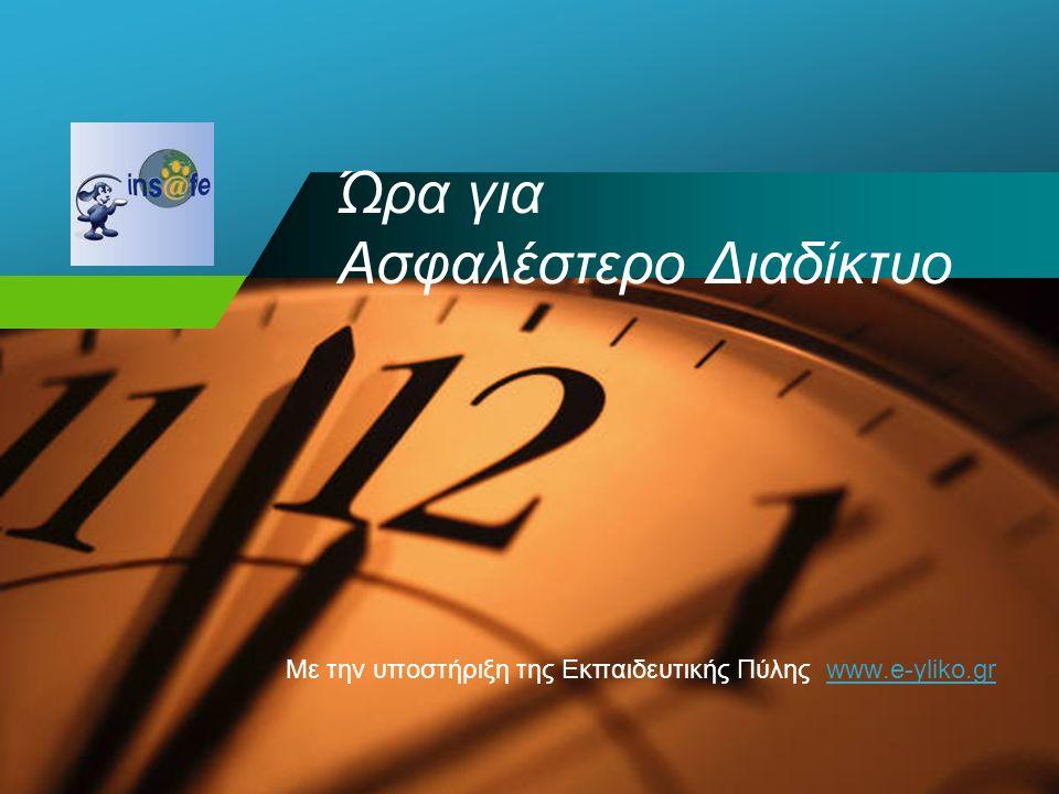 Company LOGO Ώρα για Ασφαλέστερο Διαδίκτυο Με την υποστήριξη της Εκπαιδευτικής Πύλης www.e-yliko.grwww.e-yliko.gr