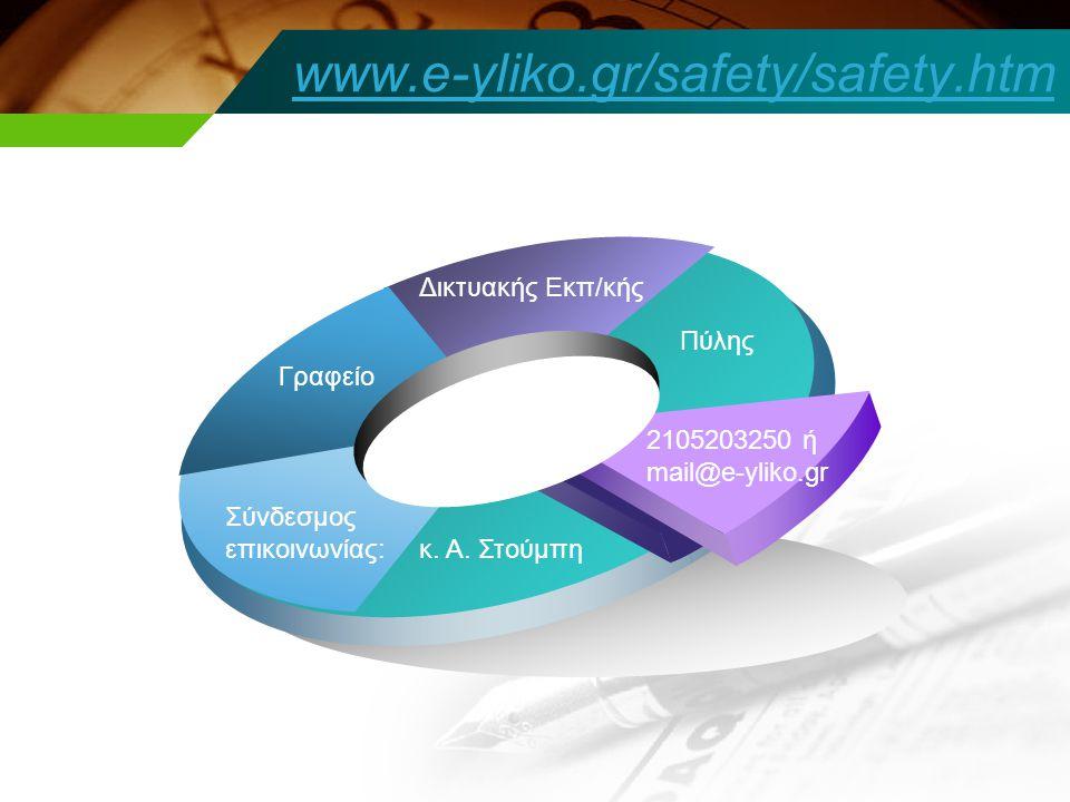 www.e-yliko.gr/safety/safety.htm Πύλης Δικτυακής Εκπ/κής Γραφείο κ.