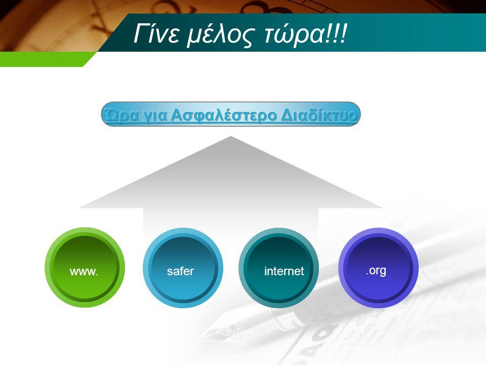 Γίνε μέλος τώρα!!! www.internetsafer.org