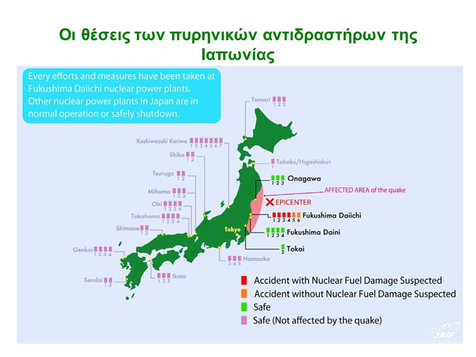 Οι θέσεις των πυρηνικών αντιδραστήρων της Ιαπωνίας
