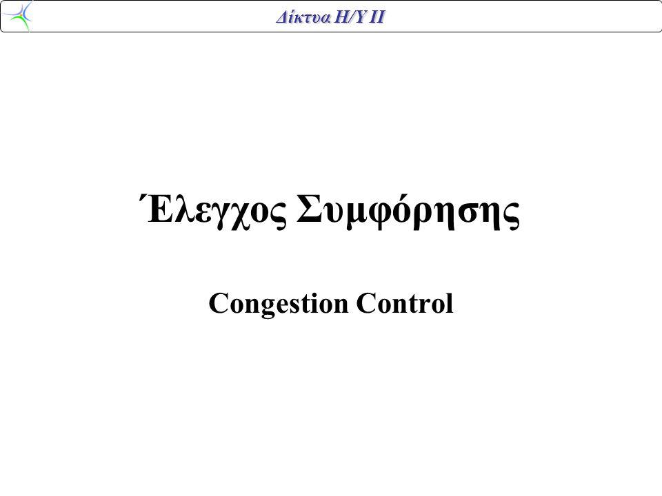 Δίκτυα Η/Υ ΙΙ Έλεγχος Συμφόρησης Congestion Control