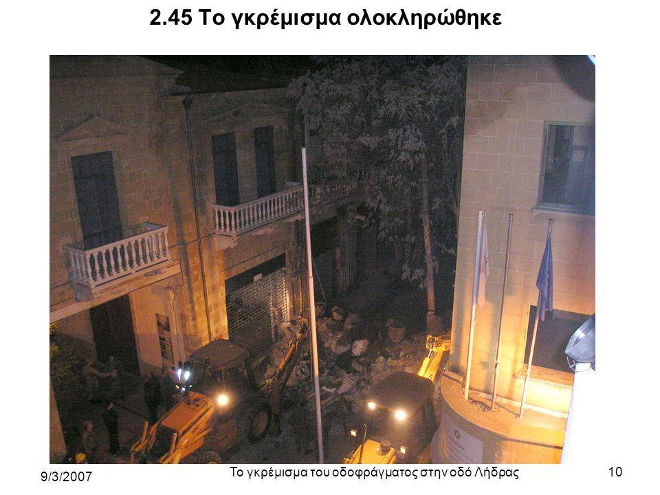 9/3/2007 Το γκρέμισμα του οδοφράγματος στην οδό Λήδρας10 2.45 Το γκρέμισμα ολοκληρώθηκε