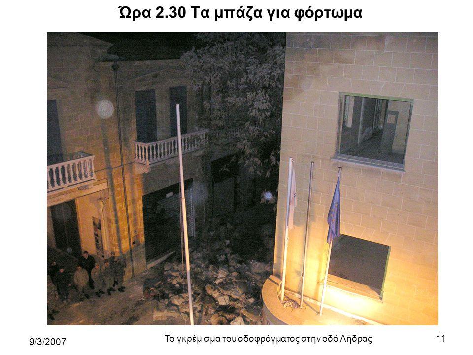 9/3/2007 Το γκρέμισμα του οδοφράγματος στην οδό Λήδρας11 Ώρα 2.30 Τα μπάζα για φόρτωμα