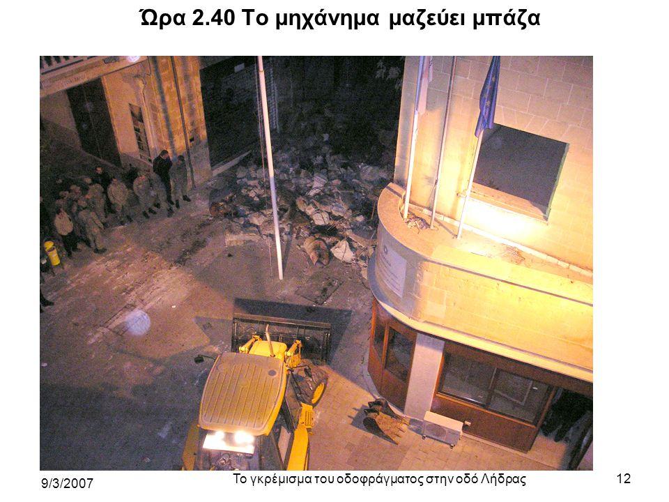 9/3/2007 Το γκρέμισμα του οδοφράγματος στην οδό Λήδρας12 Ώρα 2.40 Το μηχάνημα μαζεύει μπάζα