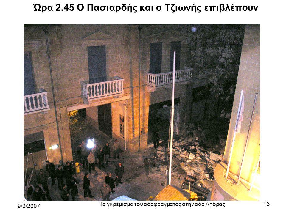 9/3/2007 Το γκρέμισμα του οδοφράγματος στην οδό Λήδρας13 Ώρα 2.45 Ο Πασιαρδής και ο Τζιωνής επιβλέπουν