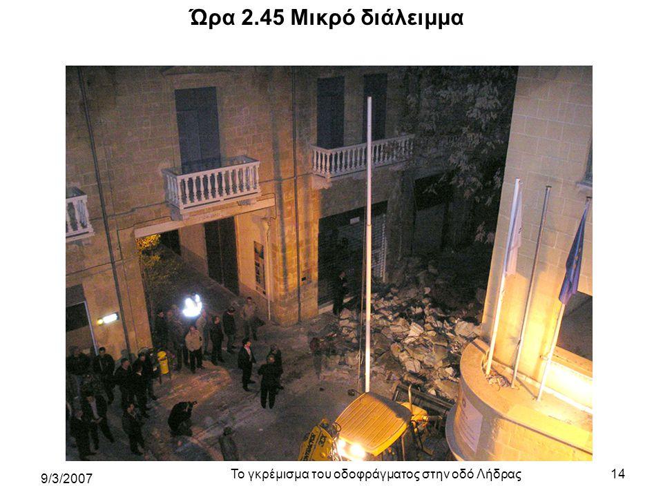 9/3/2007 Το γκρέμισμα του οδοφράγματος στην οδό Λήδρας14 Ώρα 2.45 Μικρό διάλειμμα