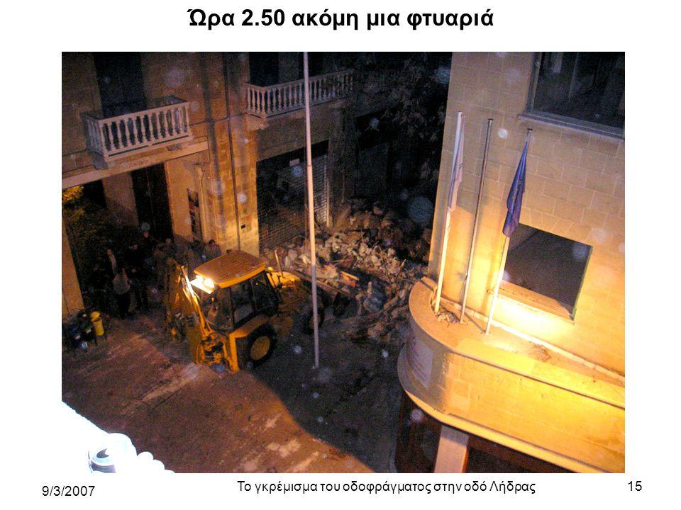 9/3/2007 Το γκρέμισμα του οδοφράγματος στην οδό Λήδρας15 Ώρα 2.50 ακόμη μια φτυαριά