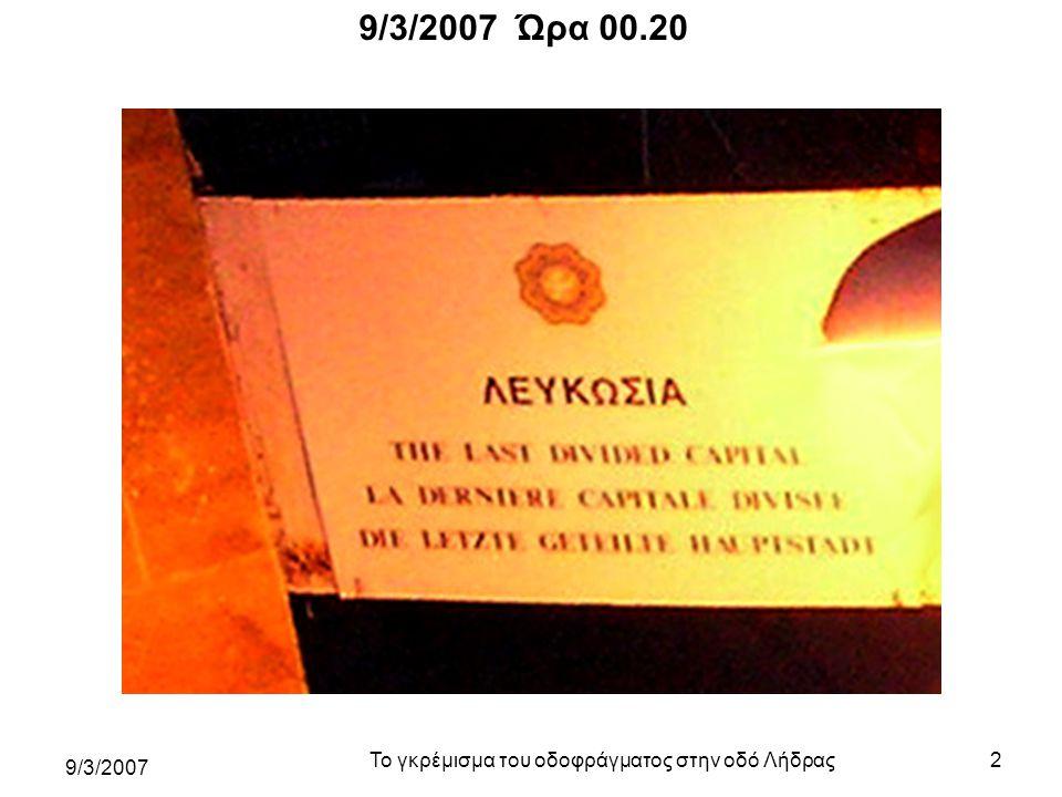 9/3/2007 Το γκρέμισμα του οδοφράγματος στην οδό Λήδρας2 9/3/2007 Ώρα 00.20