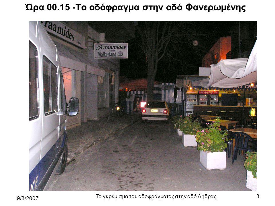 9/3/2007 Το γκρέμισμα του οδοφράγματος στην οδό Λήδρας3 Ώρα 00.15 -Το οδόφραγμα στην οδό Φανερωμένης