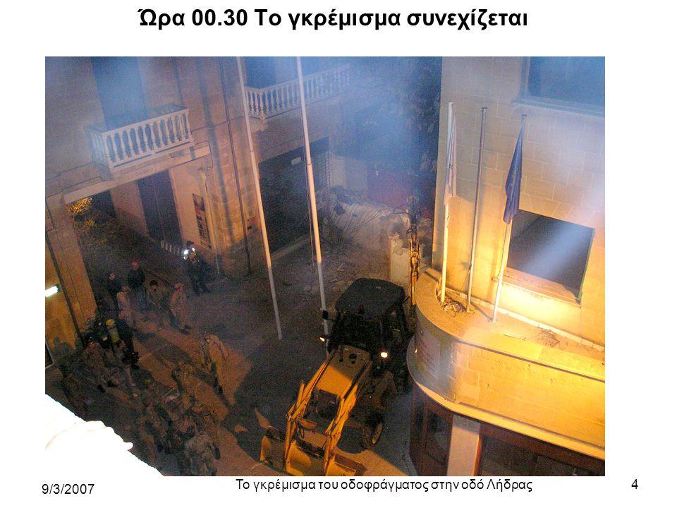 9/3/2007 Το γκρέμισμα του οδοφράγματος στην οδό Λήδρας4 Ώρα 00.30 Το γκρέμισμα συνεχίζεται
