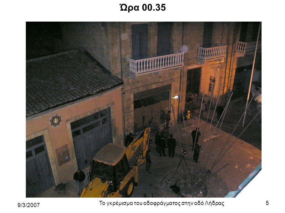9/3/2007 Το γκρέμισμα του οδοφράγματος στην οδό Λήδρας5 Ώρα 00.35
