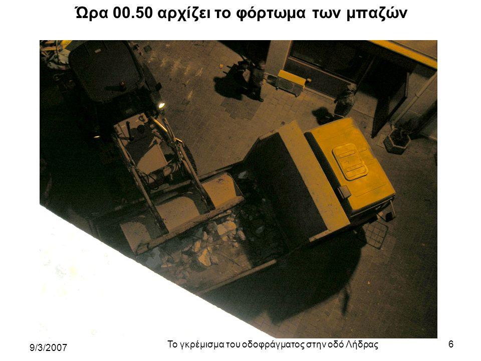 9/3/2007 Το γκρέμισμα του οδοφράγματος στην οδό Λήδρας6 Ώρα 00.50 αρχίζει το φόρτωμα των μπαζών