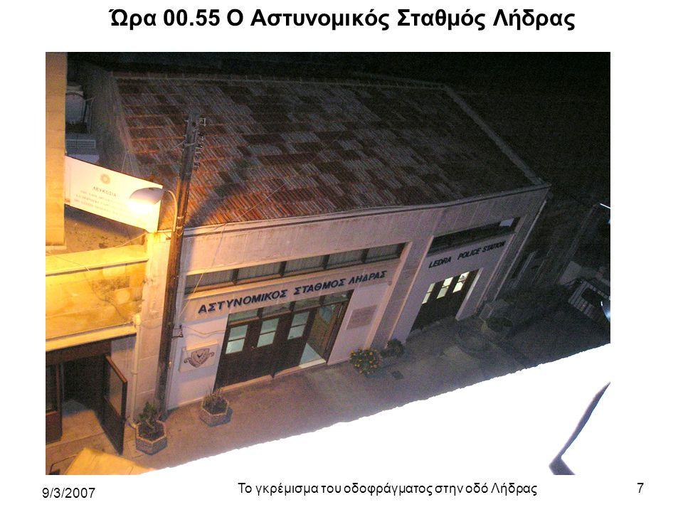 9/3/2007 Το γκρέμισμα του οδοφράγματος στην οδό Λήδρας7 Ώρα 00.55 Ο Αστυνομικός Σταθμός Λήδρας