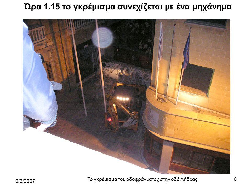 9/3/2007 Το γκρέμισμα του οδοφράγματος στην οδό Λήδρας8 Ώρα 1.15 το γκρέμισμα συνεχίζεται με ένα μηχάνημα