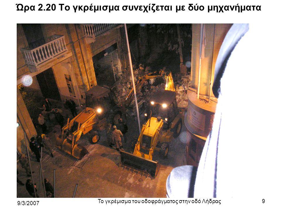 9/3/2007 Το γκρέμισμα του οδοφράγματος στην οδό Λήδρας9 Ώρα 2.20 Το γκρέμισμα συνεχίζεται με δύο μηχανήματα