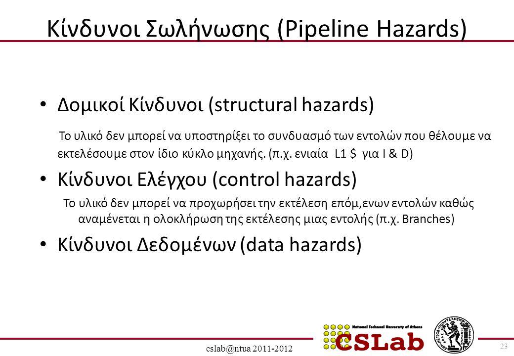 28/6/2014 cslab@ntua 2011-2012 Κίνδυνοι Σωλήνωσης (Pipeline Hazards) • Δομικοί Κίνδυνοι (structural hazards) Το υλικό δεν μπορεί να υποστηρίξει το συν