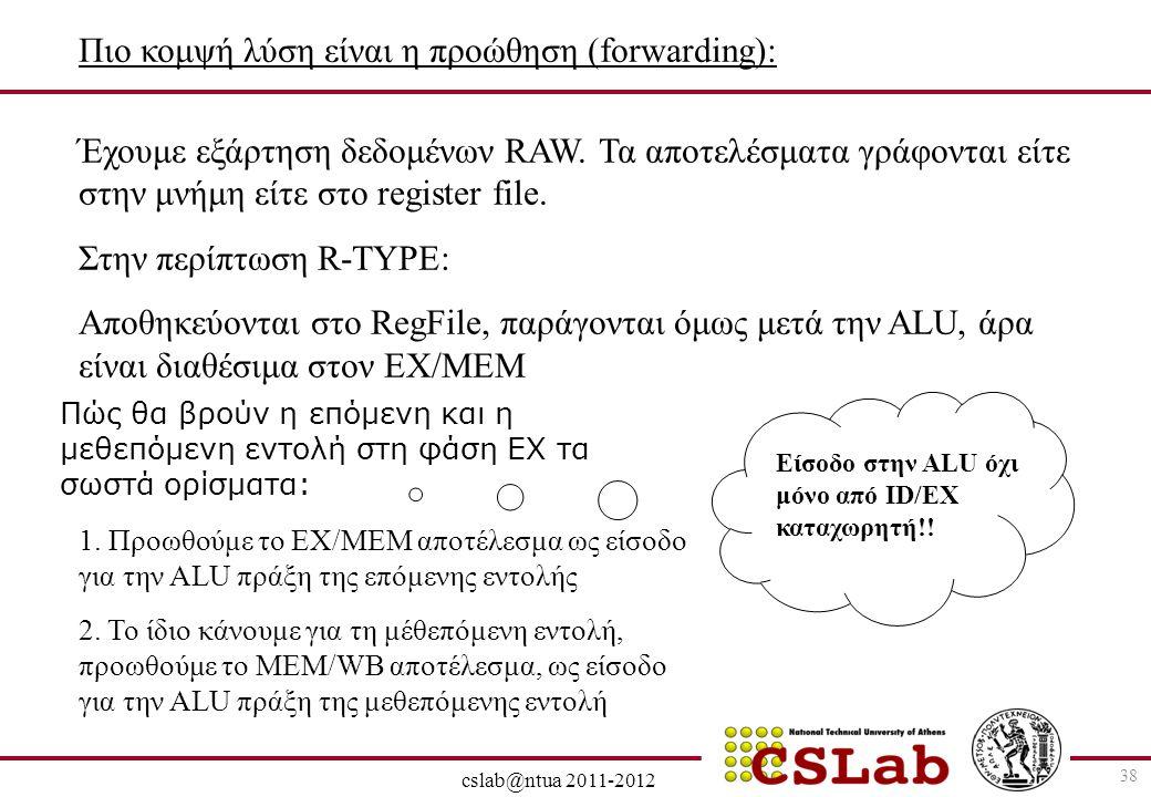 28/6/2014 cslab@ntua 2011-2012 38 Πιο κομψή λύση είναι η προώθηση (forwarding): Έχουμε εξάρτηση δεδομένων RAW. Τα αποτελέσματα γράφονται είτε στην μνή
