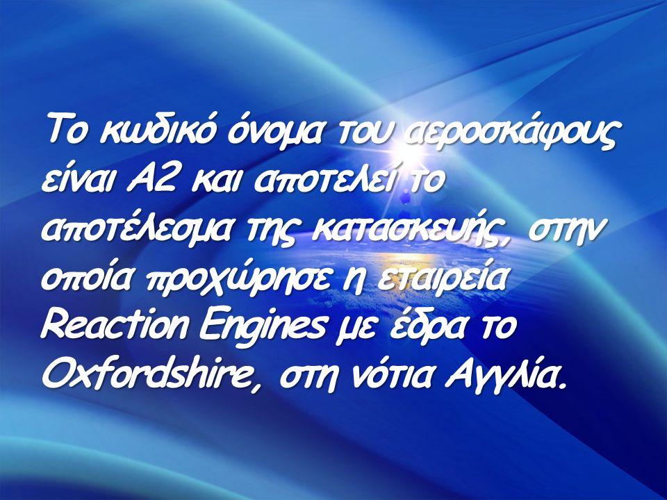 Το κωδικό όνομα του αεροσκάφους είναι Α2 και αποτελεί το αποτέλεσμα της κατασκευής, στην οποία προχώρησε η εταιρεία Reaction Engines με έδρα το Oxfordshire, στη νότια Αγγλία.