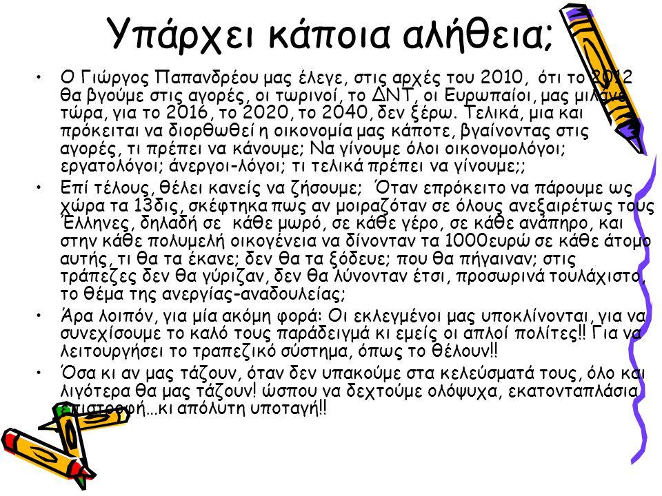 Υπάρχει κάποια αλήθεια; •Ο Γιώργος Παπανδρέου μας έλεγε, στις αρχές του 2010, ότι το 2012 θα βγούμε στις αγορές, οι τωρινοί, το ΔΝΤ, οι Ευρωπαίοι, μας