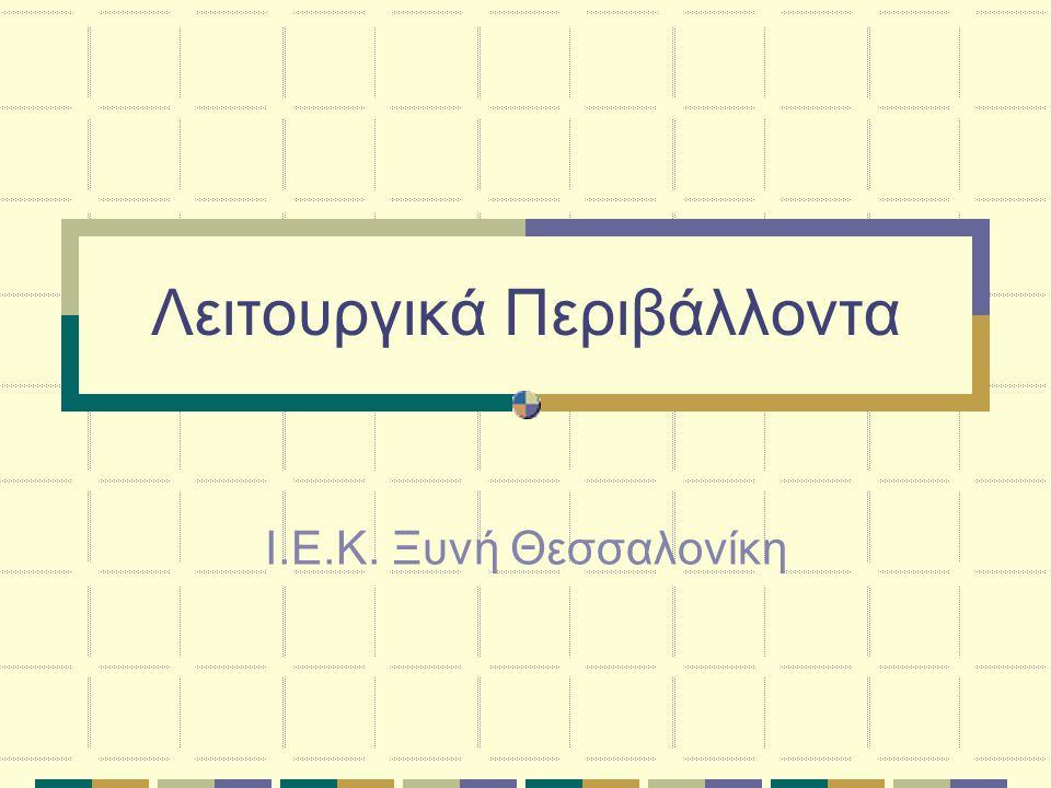 Λειτουργικά Περιβάλλοντα Ι.Ε.Κ. Ξυνή Θεσσαλονίκη