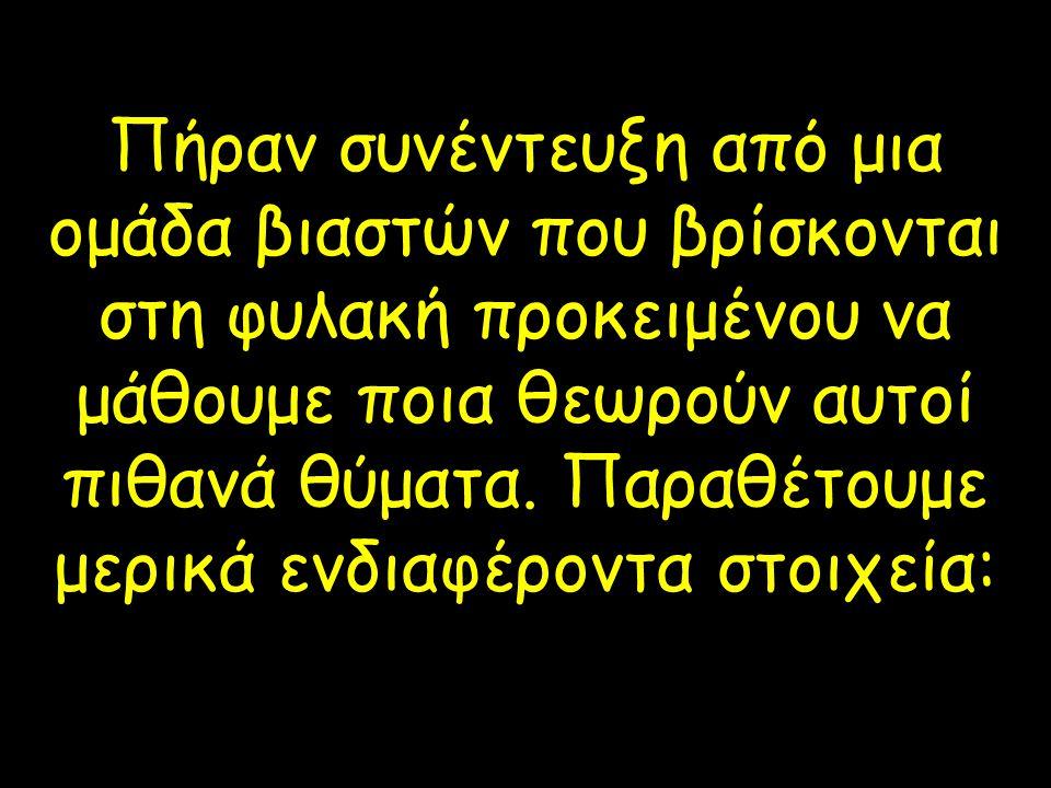 ΒΙΑΣΜΟΣΒΙΑΣΜΟΣ