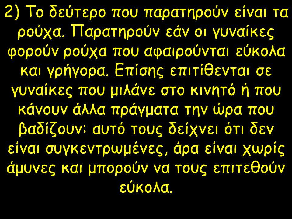 •Για περισσότερες παρουσιάσεις σε Power Point κλικ εδώ: www.sohosfm.gr www.sohosfm.gr