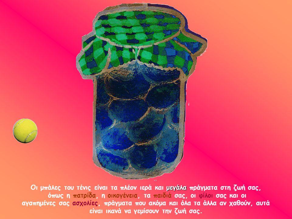 «Τώρα», λέει ο καθηγητής, «Θέλω να θεωρήσετε ότι το βάζο αντιπροσωπεύει τη ζωή σας.