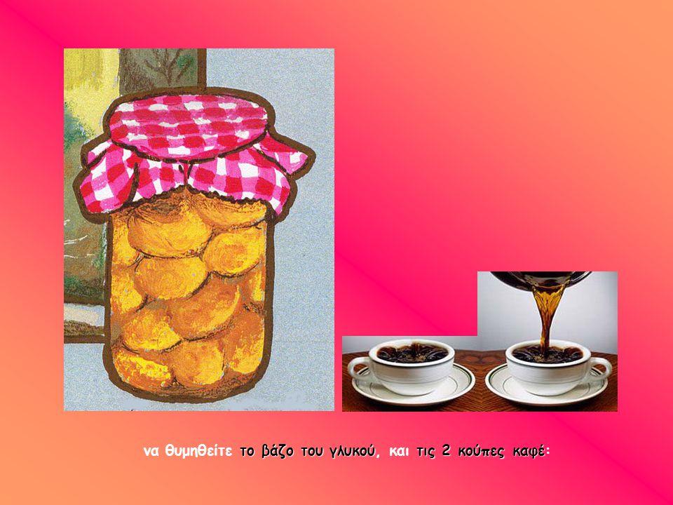 το βάζο του γλυκούτις 2 κούπεςκαφέ να θυμηθείτε το βάζο του γλυκού, και τις 2 κούπες καφέ: