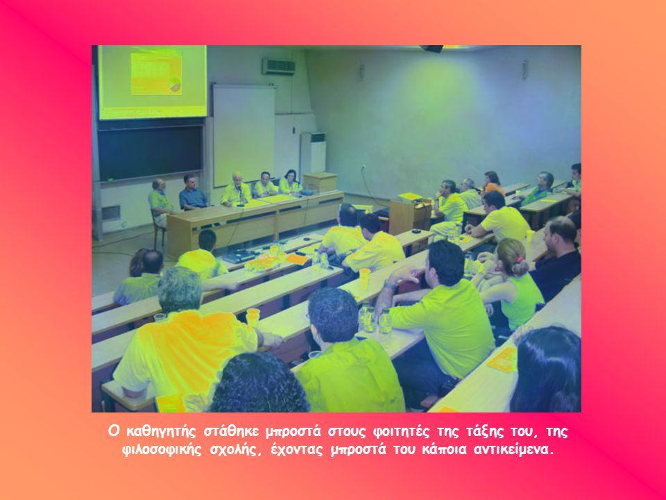 Ο καθηγητής στάθηκε μπροστά στους φοιτητές της τάξης του, της φιλοσοφικής σχολής, έχοντας μπροστά του κάποια αντικείμενα.