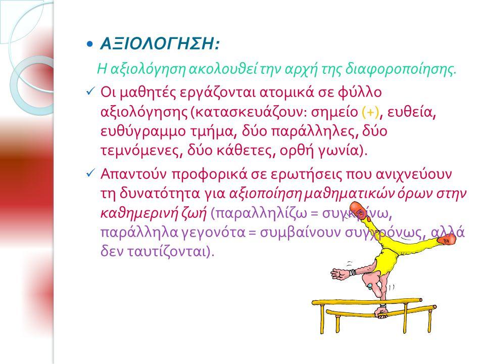 Συμπερασματικά :  Κατά την καταγραφή του σχεδίου μαθήματος αναφερόμαστε στο σ υ γ κ ε κ ρ ι μ έ ν ο.