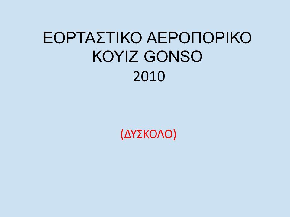 ΕΟΡΤΑΣΤΙΚΟ ΑΕΡΟΠΟΡΙΚΟ ΚΟΥΙΖ GONSO 2010 (ΔΥΣΚΟΛΟ)