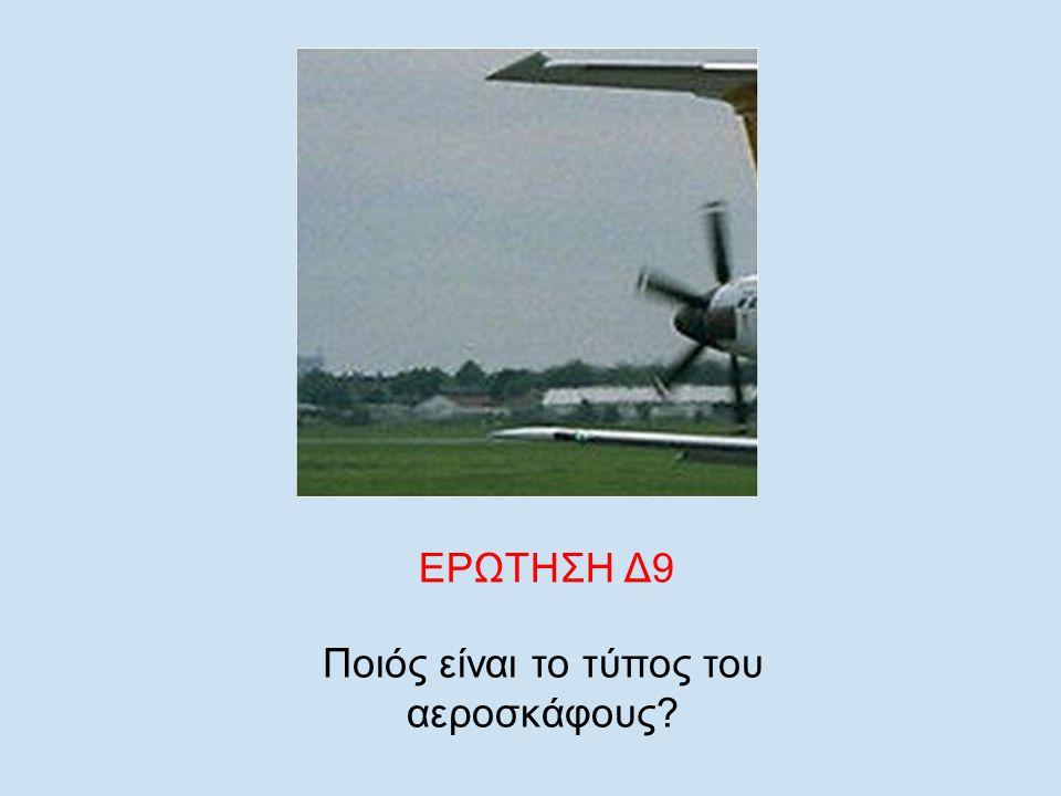EΡΩΤΗΣΗ Δ9 Ποιός είναι το τύπος του αεροσκάφους?