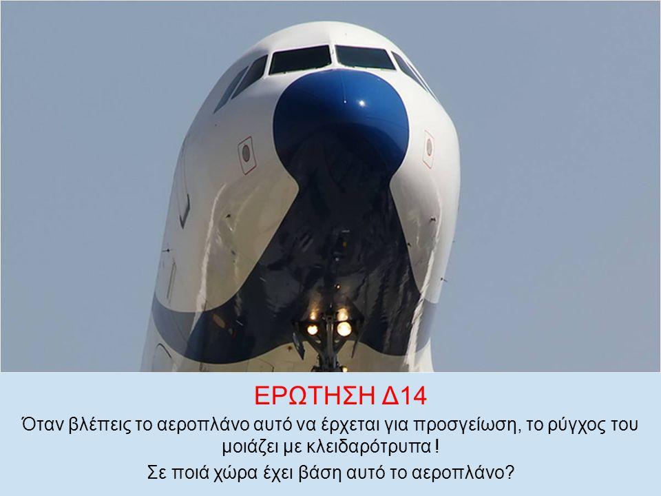 EΡΩΤΗΣΗ Δ14 Όταν βλέπεις το αεροπλάνο αυτό να έρχεται για προσγείωση, το ρύγχος του μοιάζει με κλειδαρότρυπα .