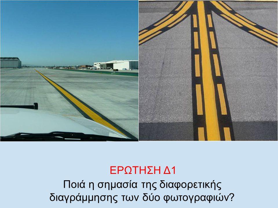 EΡΩΤΗΣΗ Δ1 Ποιά η σημασία της διαφορετικής διαγράμμησης των δύο φωτογραφιών?